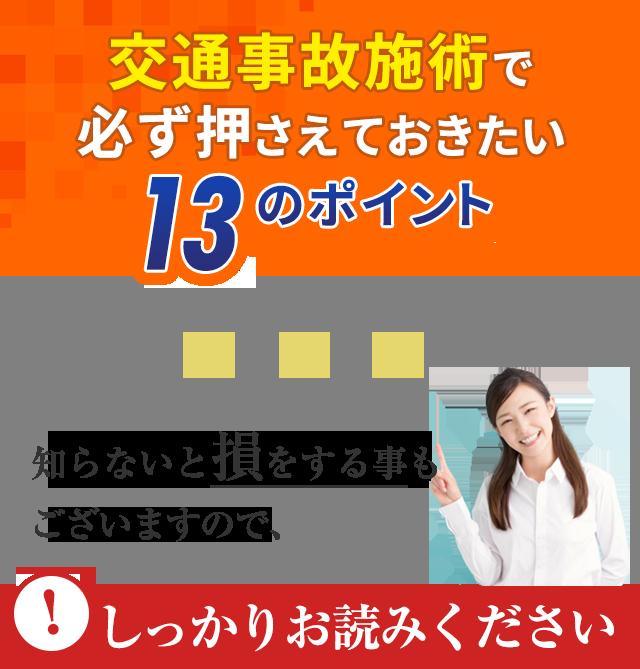 jiko-bnr-07